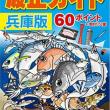 釣り場ガイド
