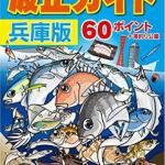 兵庫の海釣りポイントをまとめた良書