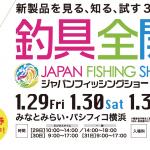 高まる!2016横浜国際フィッシングショー