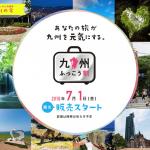 夏休みは九州に釣りに行こう!「九州ふっこう割」で超お得になる!