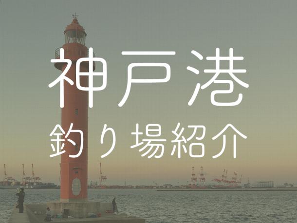 神戸港周辺