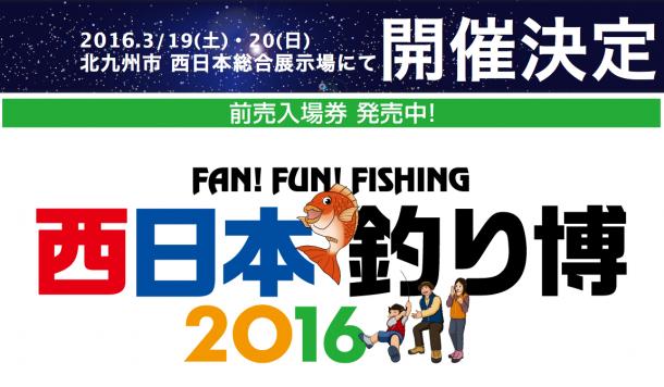 西日本釣博
