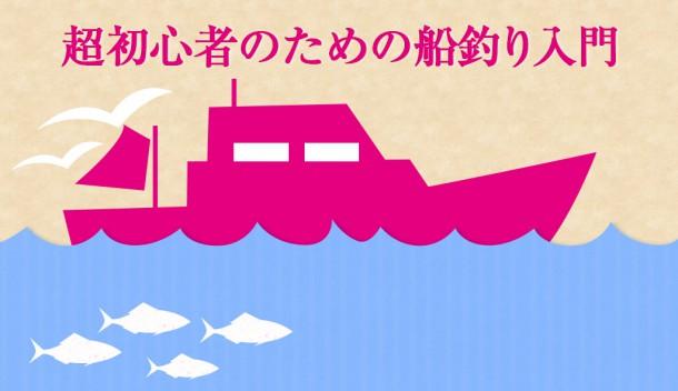 船釣り入門