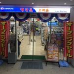 上州屋渋谷東口店へ行ってみた