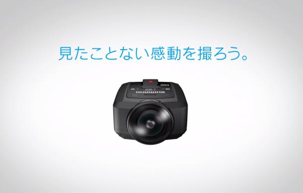 シマノのスポーツカメラ